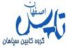 شركت كابين سپاهان -تاپس اصفهان