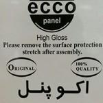 هایگلاس اکو پنل - Ecco Panel