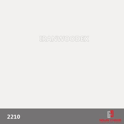 2210-سفید