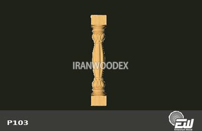 ستون نرده احتشام چوب -P103