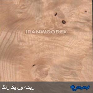 روکش چوبی آریانا-177-ریشه ون یک رنگ